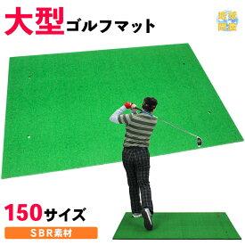 【タイムセール】 【レビュープレゼントキャンペーン中!】 ゴルフ 練習 マット スイング ドライバー 大型 SBR 100×150cm 単品