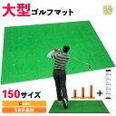 ゴルフ 練習 マット スイング ドライバー 大型 SBR 100×150cm Cセット