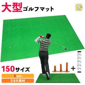 【割引】 ゴルフ 練習 マット スイング ドライバー 大型 SBR 100×150cm Cセット