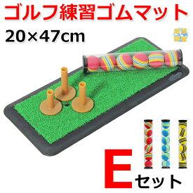 ゴルフ 練習 マット スイング 人工芝 ゴムマット 20×47cm Eセット