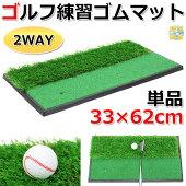 2WAYゴルフ練習マットフェアウェイラフスイングショットアプローチ62×33cmサイズ