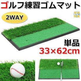 ゴルフ 練習 マット ゴム フェアウェイ ラフ 2WAYマット 33×62cm 単品