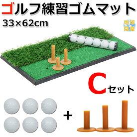 ゴルフ 練習 マット ゴム フェアウェイ ラフ 2WAYマット 33×62cm Cセット