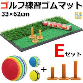 【エントリーでP5倍&割引クーポン有】ゴルフ 練習 マット フェアウェイ ラフ 2WAY 人工芝 ゴムマット 33×62cm Eセット