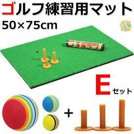 ゴルフ 練習 マット スイング SBR 50×75cm Eセット