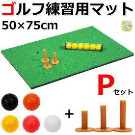 ゴルフ 練習 マット スイング SBR 50×75cm Pセット