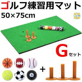 ゴルフ 練習 マット スイング SBR 50×75cm Gセット