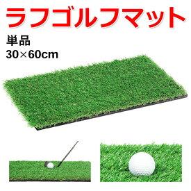 ラフ芝 ゴルフ 練習 マット アプローチ Rough Turf 30×60cm