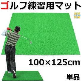 【エントリーでP5倍&割引クーポン有】ゴルフ 練習 マット スイング 大型 人工芝 SBR 100×125cm 単品