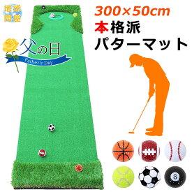 GolfStyle 父の日 プレゼント 本格派パターマット ゴルフ パター 練習 グリーン 300×50cm Ωシリーズ