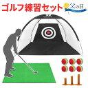 【父の日】 プレゼント ゴルフ ネット 大型 ゴルフマット 100*125cm ギフト セット