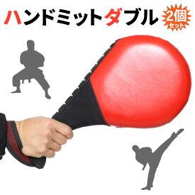 ハンドミットダブル キックミット テコンドー 空手 ムエタイ ハイキック 【2個セット】
