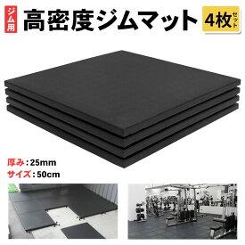 高密度 ジム マット トレーニング ラバーマット 重量器具 フロアマット ゴムマット 厚さ25mm 4枚セット