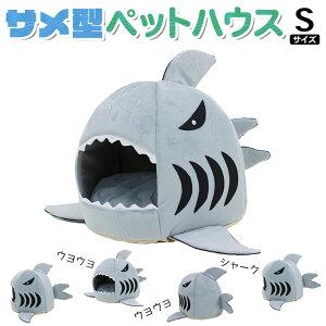 【エントリーでP5倍&割引クーポン有】ペットハウス サメ ドーム型 犬 猫 ベッド マット 鮫ハウス サメ型 Sサイズ
