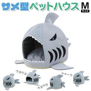 【エントリーでP5倍&割引クーポン有】ペットハウス サメ ドーム型 犬 猫 ベッド マット 鮫ハウス サメ型 Mサイズ