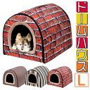 PetStyle ドーム型 ペットハウス 室内 犬小屋 ベッド 犬 猫 ドームハウス Lサイズ