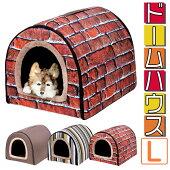 ドーム型ペットハウス室内犬小屋ベッド犬猫ドームハウスLサイズ