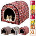 PetStyle ドーム型 ペットハウス 室内 犬小屋 ベッド 犬 猫 ドームハウス 巨大 XLサイズ