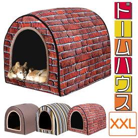 PetStyle ドーム型 ペットハウス 室内 犬小屋 ベッド 犬 猫 ドームハウス 超巨大 XXLサイズ