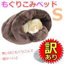 【訳あり】 もぐりこみベッド ペットベッド 犬 猫 ふわふわ 暖か シェル型 ベッド Sサイズ
