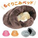 【在庫限り】 もぐりこみベッド ペットベッド 犬 猫 ふわふわ 暖か シェル型 ベッド Sサイズ