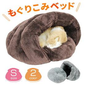 もぐりこみベッド ペットベッド 犬 猫 ふわふわ 暖か シェル型 ベッド Sサイズ