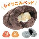 もぐりこみベッド ペットベッド 犬 猫 ふわふわ 暖か シェル型 ベッド Mサイズ