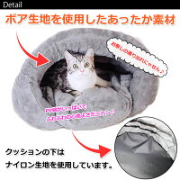 もぐりこみベッドペットベッド犬猫ふわふわ暖かシェル型ベッドMサイズ