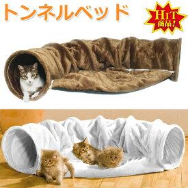 トンネル ベッド ペット マット ソファ ふわふわ 暖か プレイトンネル