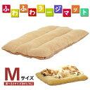 ラージマット ペット ベッド 大型 犬 洗える ふわふわ 暖か ベッド ベージュ Mサイズ