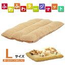 ラージマット ペット ベッド 大型犬 洗える ふわふわ 暖か 大型ベッド ベージュ (Lサイズ)