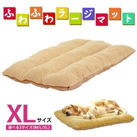 ラージマット ペット ベッド 大型 マット 犬 猫 洗える ふわふわ 暖か XLサイズ