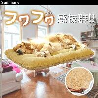 ペットベッドラージマット洗える大型犬用暖かふわふわ大きなベッド【XLサイズ】