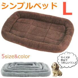 【在庫限り】 シンプル ペット用ベッド・マット 犬 猫 Lサイズ