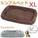PetStyle シンプル ペット用ベッド・マット 中型 大型 犬 猫 XLサイズ