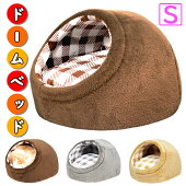 ドーム型ペットベッドハウス犬猫ふわふわ暖かベッド【Sサイズ】