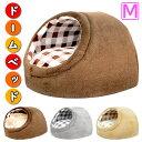 【割引】 PetStyle ドーム型 ペット ベッド マット ハウス 犬 猫 Mサイズ