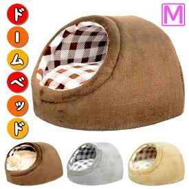 PetStyle ドーム型 ペット ベッド 冬 暖かい ハウス ふわふわ 犬 猫 Mサイズ