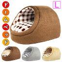 PetStyle ドーム型 ペット ベッド ハウス マット 暖かい 犬 猫 Lサイズ