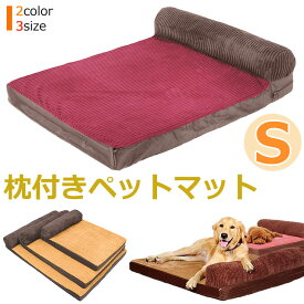 【在庫限り】 PetStyle 枕付きペットベッド 犬 猫 暖か 大型 マット Sサイズ