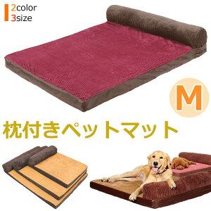 枕付き ペット ベッド 犬 猫 暖か 大型 マット Mサイズ
