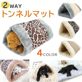 PetStyle 2WAY トンネルマット ベッド 犬 猫 暖か ふわふわ ボア生地