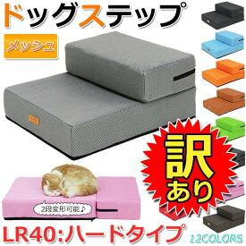 【訳あり】 ドッグステップ メッシュ 階段 ペット ステップ ハードタイプ LR40