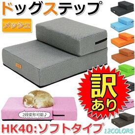 【訳あり】 ドッグステップ メッシュ 階段 ペット ステップ ソフトタイプ HK40