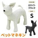 【割引】 PetStyle ペット マネキン ドッグ トルソー モデル PVCレザー Sサイズ
