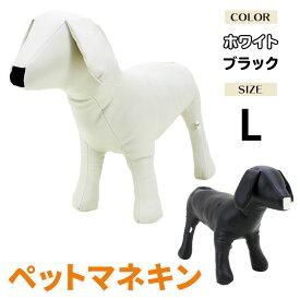 PetStyle ペット マネキン ドッグ トルソー モデル PVCレザー Lサイズ