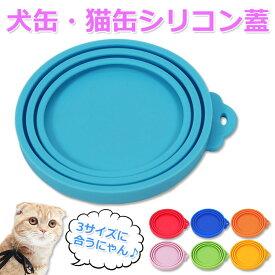 犬缶 猫缶 蓋 フタ 缶詰 保存用 カバー キャップ ペット缶 各種サイズ適合