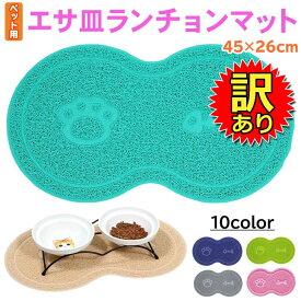 【訳あり】 ペット用 ランチョンマット エサ皿 マット お食事マット PVC ∞型