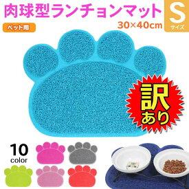 【訳あり】 ペット用 ランチョンマット エサ皿 マット お食事マット トイレマット 肉球型 Sサイズ
