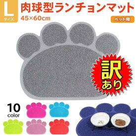 【訳あり】 ペット用 ランチョンマット エサ皿 マット お食事マット トイレマット 肉球型 Lサイズ